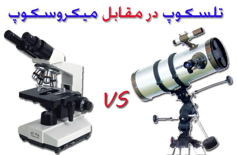 تلسکوپ یا میکروسکوپ ؟ مسئله اینست! کدام یک را انتخاب کنم؟